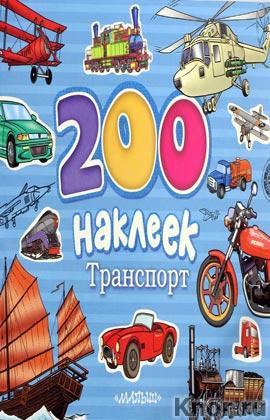 """Транспорт. Серия """"200 наклеек"""""""