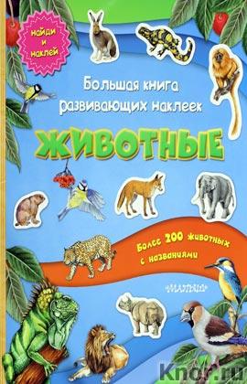 """Большая книга развивающих наклеек. Животные. Серия """"200 наклеек"""""""