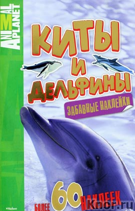 """Киты и дельфины (забавные наклейки). Серия """"Animal Planet"""""""