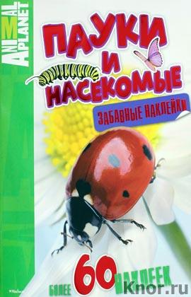 """Пауки и насекомые (забавные наклейки). Серия """"Animal Planet"""""""