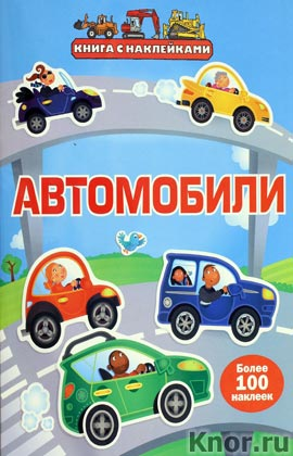 """6+. Автомобили (с наклейками). Серия """"Книга с наклейками"""""""