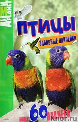 """Птицы (забавные наклейки). Серия """"Animal Planet"""""""
