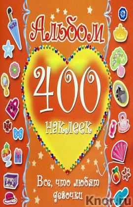 """Екатерина Оковитая """"Альбом: 400 наклеек. Все, что любят девочки"""" Серия """"400 наклеек"""""""