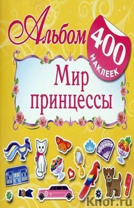 """Екатерина Оковитая """"Альбом: 400 наклеек. Мир принцессы"""" Серия """"400 наклеек"""""""