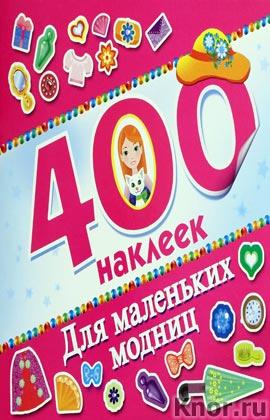 """Екатерина Оковитая """"Для маленьких модниц. 400 наклеек"""" Серия """"400 наклеек"""""""