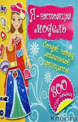 """Катя Оковитая """"Я - настоящая модель. Создай наряд маленькой принцессы"""" Серия """"800 наклеек"""""""
