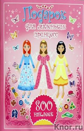 """Катя Оковитая """"Подарок для маленьких принцесс. 800 наклеек"""" Серия """"Волшебный мир: 800 наклеек"""""""