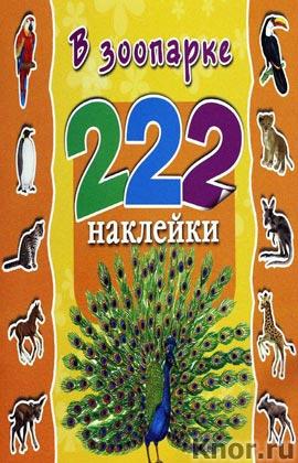 """В.Г. Дмитриева, В.Ю. Глотова """"В зоопарке"""" Серия """"222 наклейки"""""""