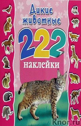 """В.Г. Дмитриева, В.Ю. Глотова """"Дикие животные"""" Серия """"222 наклейки"""""""