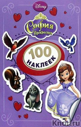 """Disney. ����� ����������. 100 �������. ����� """"100 �������"""""""