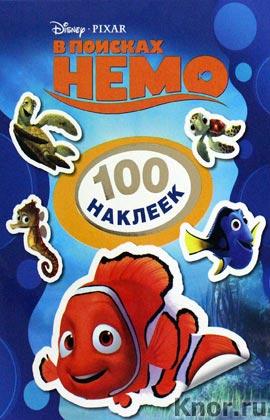 """Disney. В поисках Немо. Серия """"100 наклеек"""""""