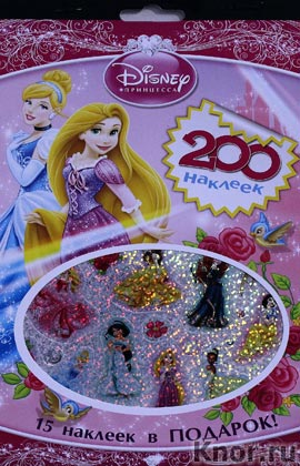 "Disney. Принцесса. Серия ""200 наклеек"""