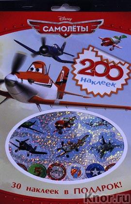 """Disney. Самолеты. Серия """"200 наклеек"""""""