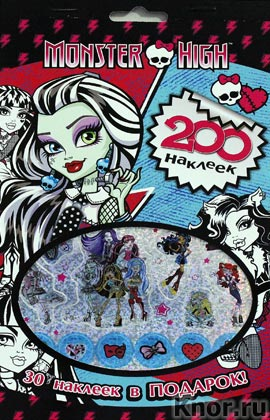 "Monster High. Серия ""200 наклеек"""