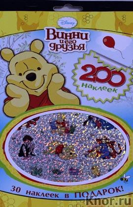 """Disney. Винни и его друзья. Серия """"200 наклеек"""""""