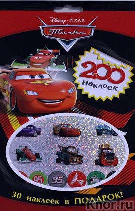 "Disney. Тачки. Серия ""200 наклеек"""