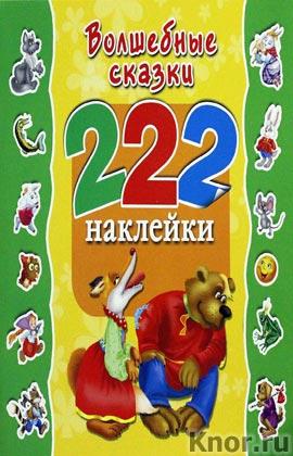 """Волшебные сказки. Серия """"222 наклейки"""""""