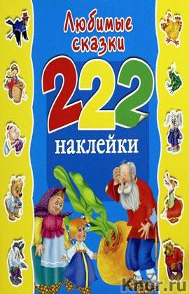 """Любимые сказки. Серия """"222 наклейки"""""""