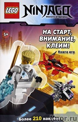 """На старт, внимание, клеим! Серия """"LEGO Ниндзяго. Книги развлечений с наклейками"""""""