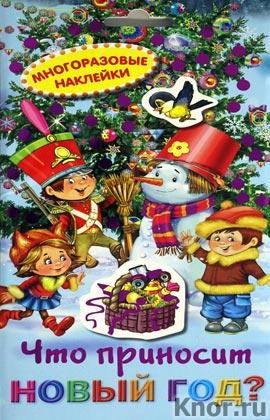 """3+. Многоразовые наклейки. Что приносит Новый год? Серия """"Новогодние книги с наклейками"""""""