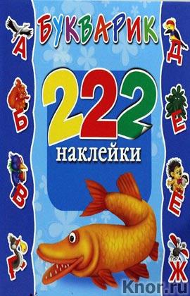 """В.Г. Дмитриева """"Букварик"""" Серия """"222 наклейки"""""""