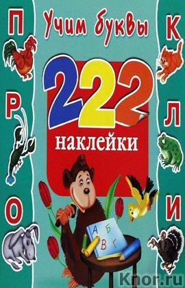 """В.Г. Дмитриева """"Учим буквы"""" Серия """"222 наклейки"""""""