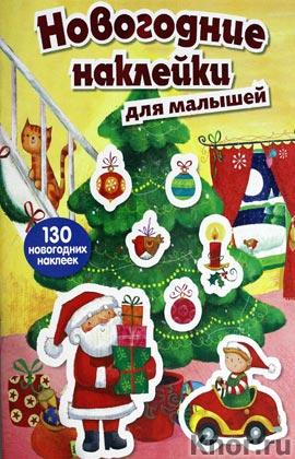 """Новогодние наклейки для малышей. Серия """"Новогодние книги с наклейками"""""""
