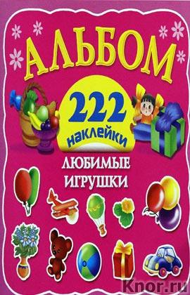 """Любимые игрушки. Серия """"Альбом 222 наклейки"""""""