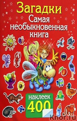 """Загадки. Самая необыкновенная книга с наклейками. Серия """"Волшебный мир: 400 наклеек"""""""