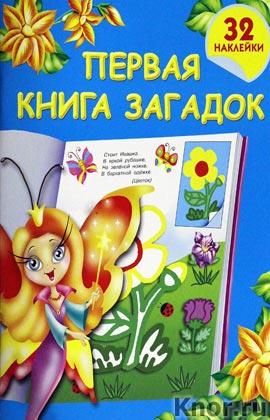 """В.Г. Дмитриева """"Первая книга загадок с наклейками"""""""
