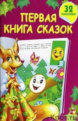 """В.Г. Дмитриева """"Первая книга сказок с наклейками"""""""