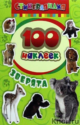 """100 наклеек. Зверята. Серия """"100 наклеек"""""""