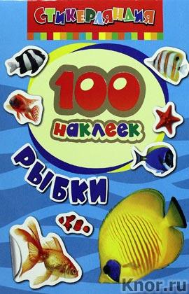 """100 наклеек. Рыбки. Серия """"100 наклеек"""""""