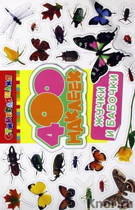 "400 наклеек. Жучки и бабочки. Серия ""400 наклеек"""