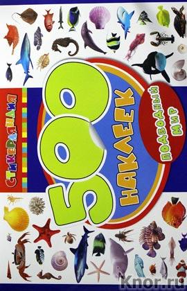 """500 наклеек. Подводный мир. Серия """"500 наклеек"""""""