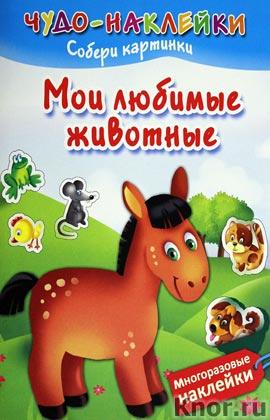 """Л. Гурьянова """"Мои любимые животные"""" Серия """"Чудо-наклейки. Собери картинки"""""""