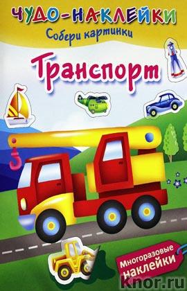 """Е.В. Суходольская """"Транспорт"""" Серия """"Чудо-наклейки. Собери картинки"""""""