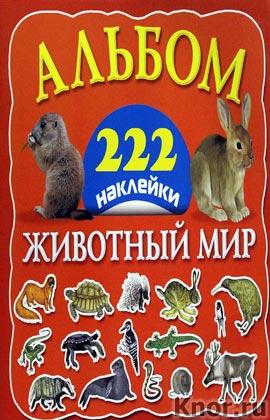 """Животный мир. Серия """"Альбом 222 наклейки"""""""