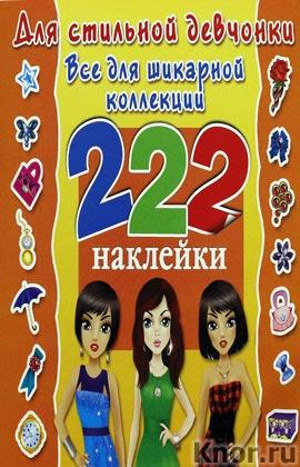 """Е. Оковитая, К. Оковитая """"Для стильной девчонки. Все для шикарной коллекции"""" Серия """"222 наклейки"""""""