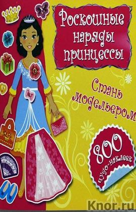 """К. Оковитая, Е. Оковитая """"Роскошные наряды принцессы. Стань модельером"""" Серия """"800 наклеек"""""""