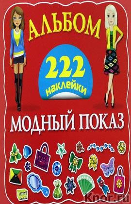 """Е. Оковитая, К. Оковитая """"Модный показ"""" Серия """"Альбом 222 наклейки"""""""