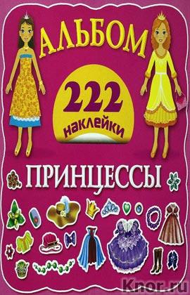 """Е. Оковитая, К. Оковитая """"Принцессы"""" Серия """"Альбом 222 наклейки"""""""