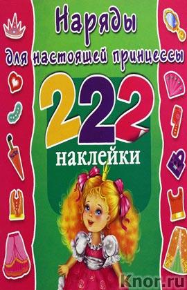 """К. Оковитая, Е. Оковитая """"Наряды для настоящей принцессы"""" Серия """"222 наклейки"""""""