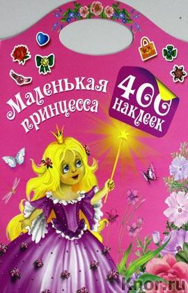"""К. Оковитая, Е. Оковитая """"Маленькая принцесса"""" Серия """"400 наклеек"""""""