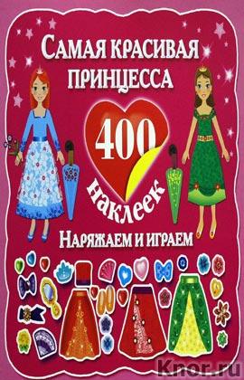 """Е. Оковитая, К. Оковитая """"Самая красивая принцесса"""" Серия """"400 наклеек"""""""