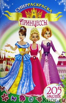 """К. Оковитая, Е. Оковитая """"Принцессы. 205 наклеек"""" Серия """"Суперраскраска. 205 наклеек"""""""