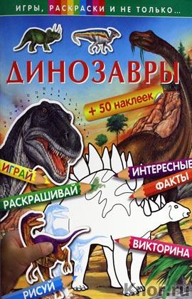 """Динозавры. Серия """"Игры, раскраски и не только..."""""""