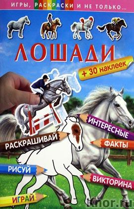 """Лошади. Серия """"Игры, раскраски и не только..."""""""