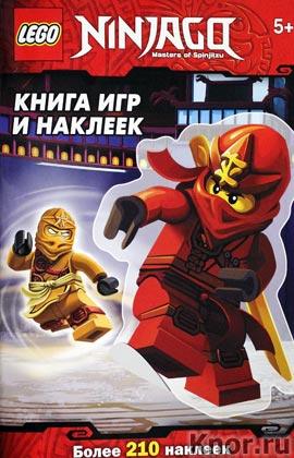 "Книга игр и наклеек. Серия ""LEGO Ниндзяго. Книги развлечений с наклейками"""