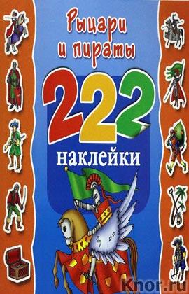 "Л.С. Гурьянова, А.В. Рахманов ""Рыцари и пираты"" Серия ""222 наклейки"""